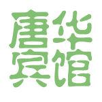 唐華賓館logo