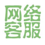 网络客服logo