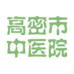 高密市中医院logo
