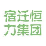 恒力集团公司logo