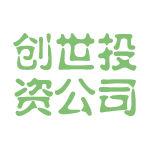 创世投资公司logo