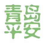 青岛平安logo