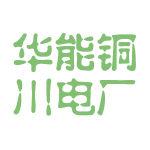 华能铜川电厂logo