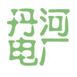 丹河电厂logo