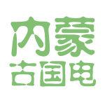 内蒙古国电logo