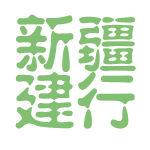 新疆建行logo