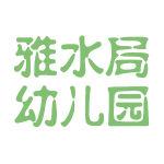 雅水局幼儿园logo