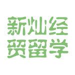 新灿经贸留学logo