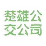楚雄公交公司logo