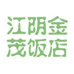 江阴金茂饭店logo