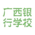 广西银行学校logo