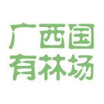 广西国有林场logo