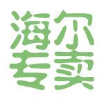 海尔专卖logo