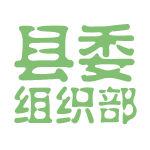 县委组织部logo