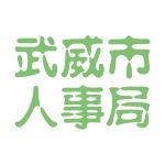 武威市人事局logo