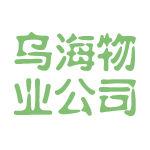 乌海物业公司logo