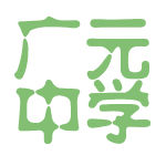广元中学logo