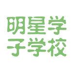 明星学子学校logo