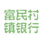 富民村镇银行logo