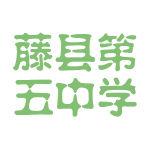 藤县第五中学logo