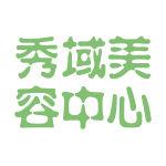 秀域美容中心logo
