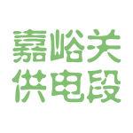 嘉峪关供电段logo