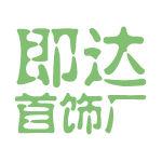 即达首饰厂logo
