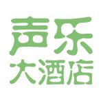 声乐大酒店logo