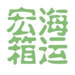 宏海箱运logo