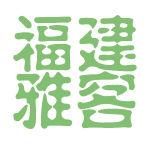 福建雅客logo