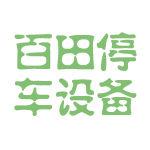 百田停车设备logo