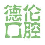 德伦口腔logo