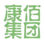 康佰集团logo