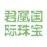 君凰国际珠宝logo