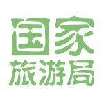 国家旅游局logo