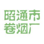 昭通市卷烟厂logo