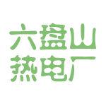 六盘山热电厂logo