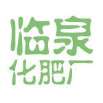 临泉化肥厂logo