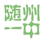 随州一中logo