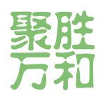 聚胜万和logo