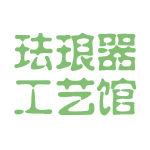珐琅器工艺馆logo