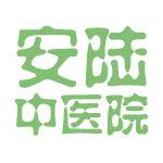 安陆中医院logo