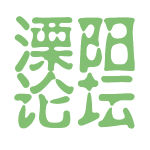 溧阳论坛logo