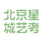 北京星城艺考logo