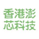 香港澎芯科技logo