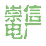 崇信电厂logo