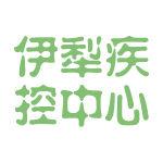伊犁疾控中心logo