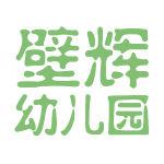 壁辉幼儿园logo