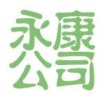 永康公司logo