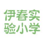 伊春实验小学logo